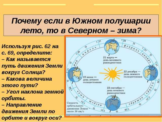 Почему если в Южном полушарии лето, то в Северном – зима? Используя рис. 62 н...
