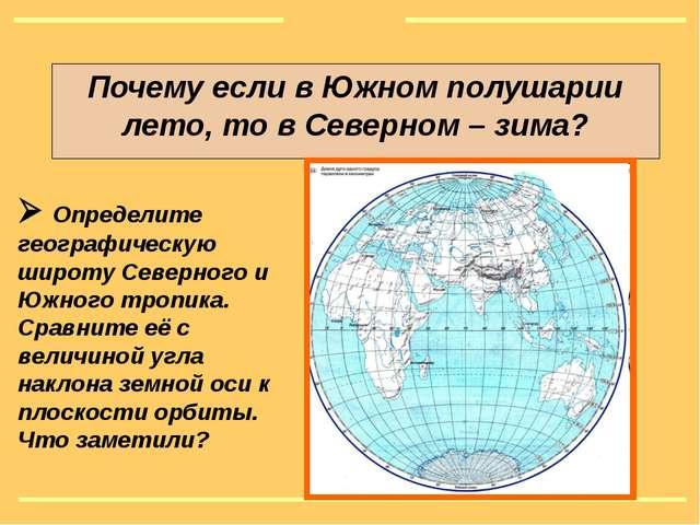 Почему если в Южном полушарии лето, то в Северном – зима?  Определите геогра...