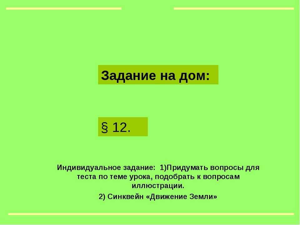 § 12. Задание на дом: Индивидуальное задание: 1)Придумать вопросы для теста п...