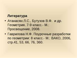 Литература Атанасян Л.С., Бутузов В.Ф. и др. Геометрия. 7-9 класс.- М.: Прос