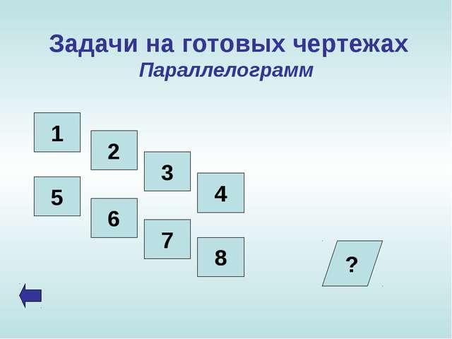 Задачи на готовых чертежах Параллелограмм 1 2 3 4 5 6 7 8 ?
