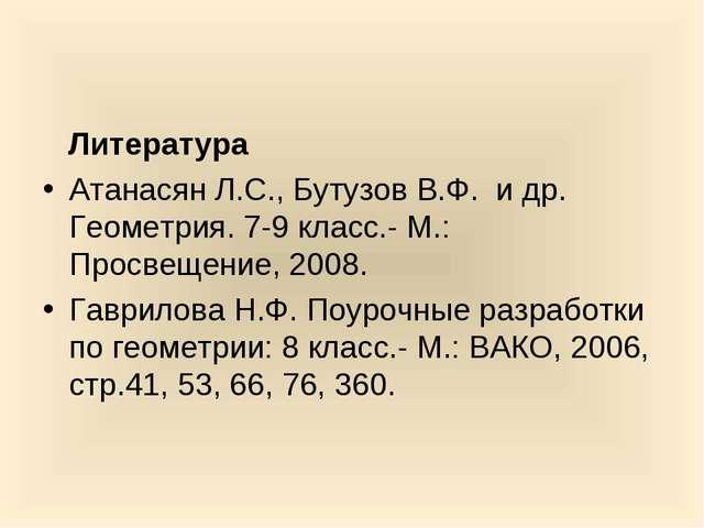 Литература Атанасян Л.С., Бутузов В.Ф. и др. Геометрия. 7-9 класс.- М.: Прос...