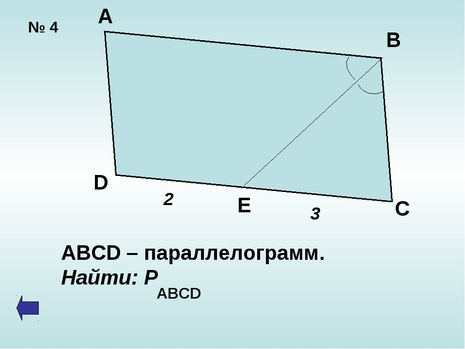 № 4 А В D E C 2 3 ABCD – параллелограмм. Найти: Р ABCD