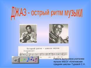 Работа выполнена учителем музыки МБОУ «Кленовская средняя школа» Туровой С.Н.
