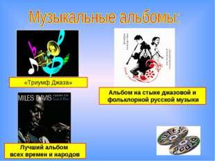 «Триумф Джаза» Альбом на стыке джазовой и фольклорной русской музыки Лучший а