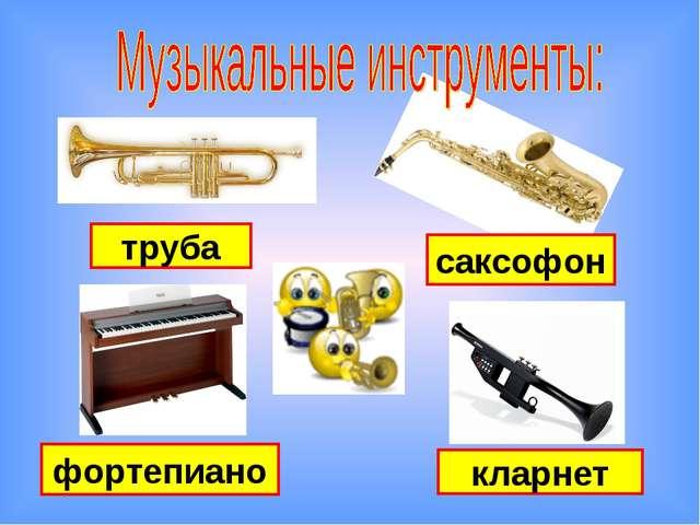 труба саксофон фортепиано кларнет