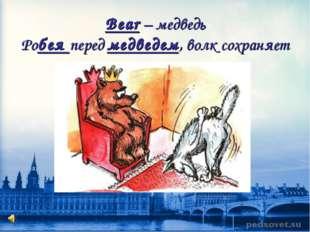 Bear – медведь Робея перед медведем, волк сохраняет жизнь.