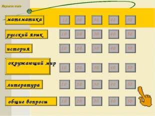 Игровое поле математика русский язык история окружающий мир литература общие