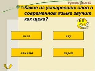 Русский язык 40 Какое из устаревших слов в современном языке звучит как щека?