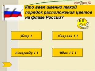 История 50 Кто ввел именно такой порядок расположения цветов на флаге России?
