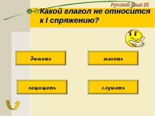 Русский язык 20 Какой глагол не относится к I спряжению? защищать дышать шага