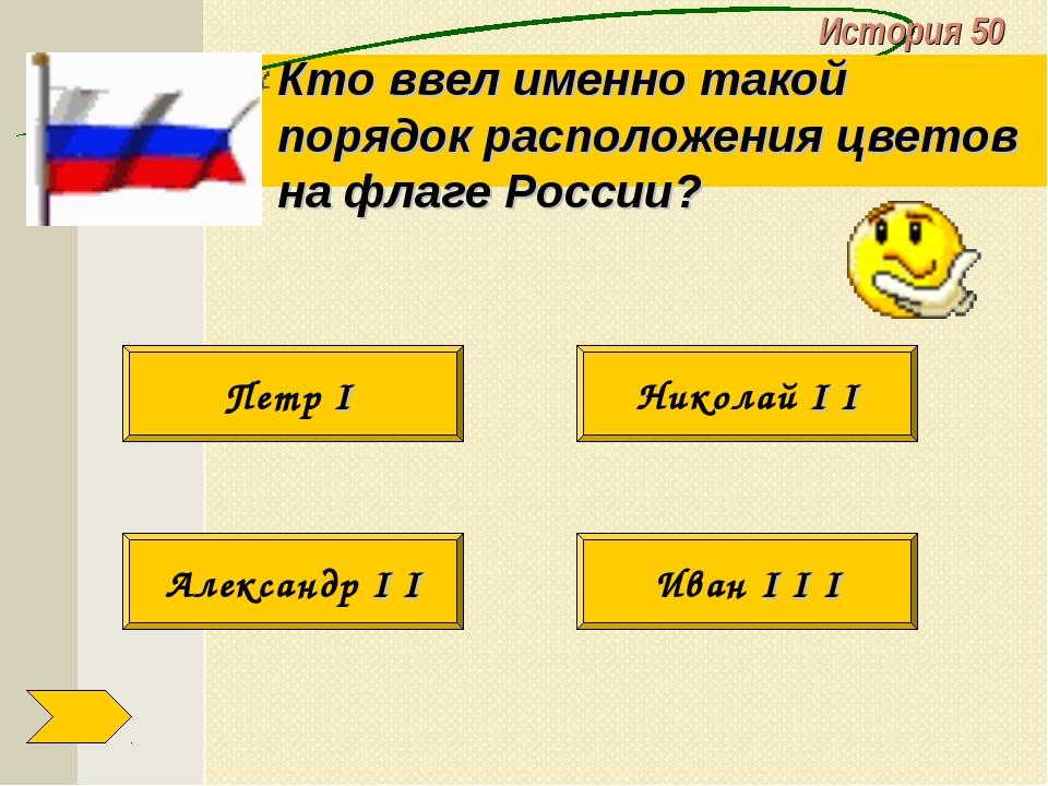 История 50 Кто ввел именно такой порядок расположения цветов на флаге России?...