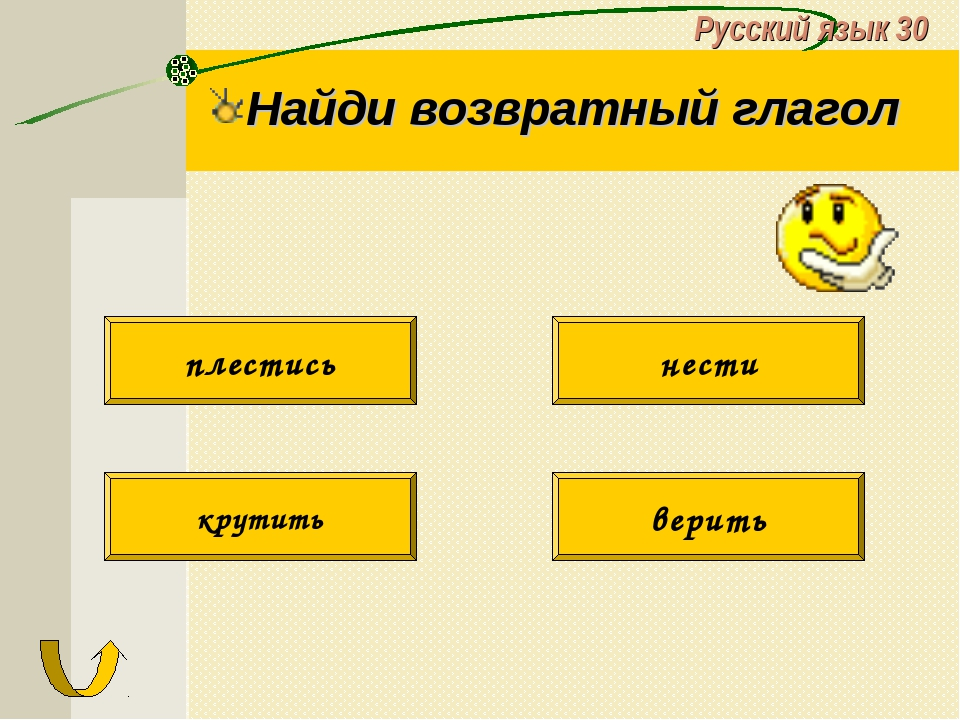 Русский язык 30 Найди возвратный глагол плестись нести крутить верить