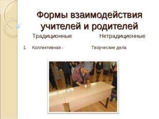 Формы взаимодействия учителей и родителей Нетрадиционные Традиционные 1. Кол