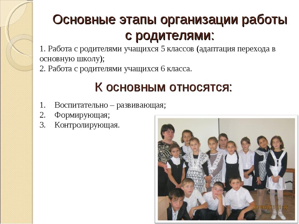 Основные этапы организации работы с родителями: 1. Работа с родителями учащих...