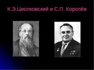 К.Э.Циолковский и С.П. Королёв