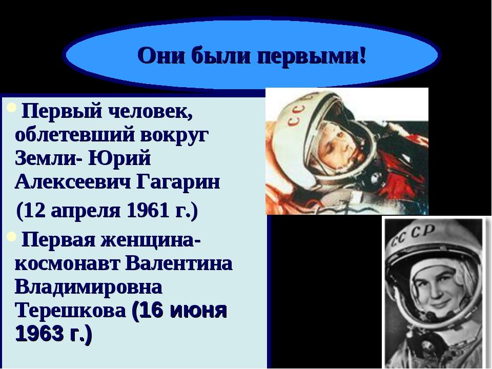 Первый человек, облетевший вокруг Земли- Юрий Алексеевич Гагарин (12 апреля 1...
