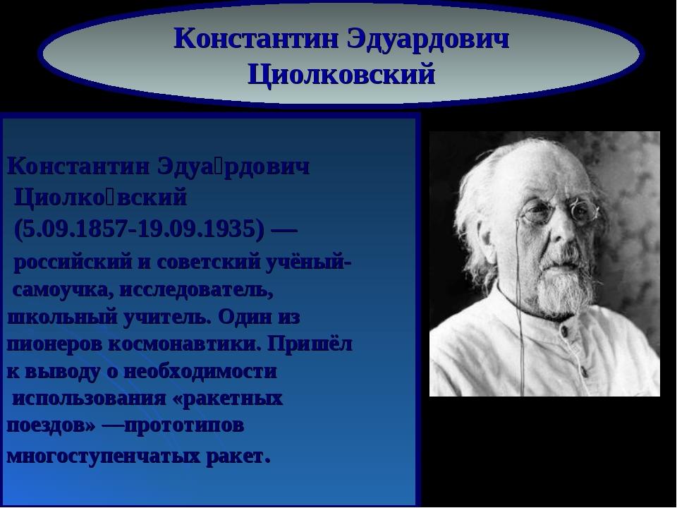 Константин Эдуардович Циолковский Константин Эдуа́рдович Циолко́вский (5.09....