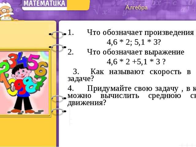 1.Что обозначает произведения 4,6 * 2; 5,1 * 3? 2.Что обозначает выражени...
