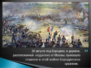 26 августа под Бородино, в деревне, расположенной недалеко от Москвы, произош