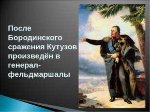 После Бородинского сражения Кутузов произведён в генерал-фельдмаршалы