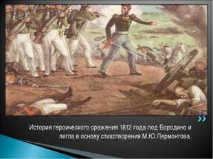 История героического сражения 1812 года под Бородино и легла в основу стихотв