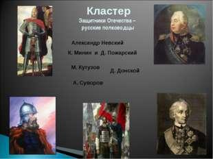 Кластер Защитники Отечества – русские полководцы Александр Невский К. Минин