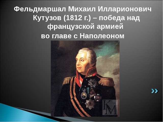 Фельдмаршал Михаил Илларионович Кутузов (1812 г.) – победа над французской ар...