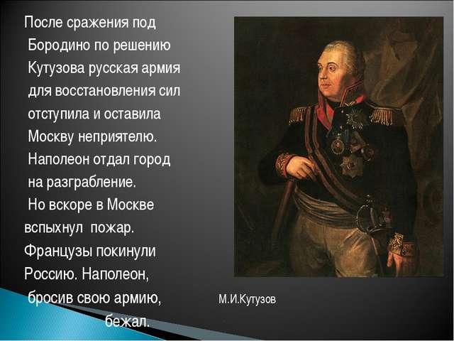 После сражения под Бородино по решению Кутузова русская армия для восстановле...