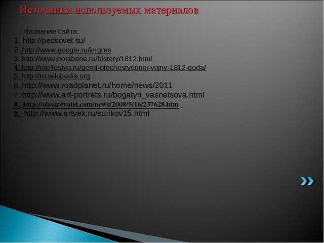 : Название сайта: 1. http://pedsovet.su/ 2. http://www.google.ru/imgres 3. h...