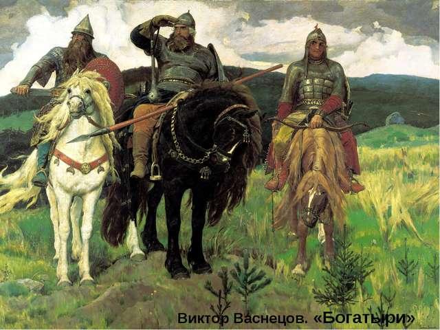 Виктор Васнецов. «Богатыри»