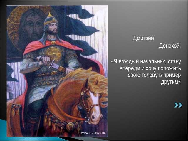 Дмитрий Донской: «Я вождь и начальник, стану впереди и хочу положить свою го...