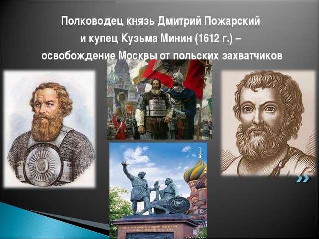 Полководец князь Дмитрий Пожарский и купец Кузьма Минин (1612 г.) – освобожде...