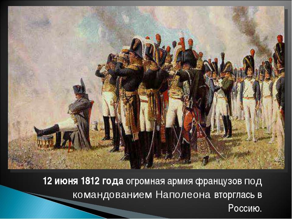 12 июня 1812 года огромная армия французов под командованием Наполеона вторгл...