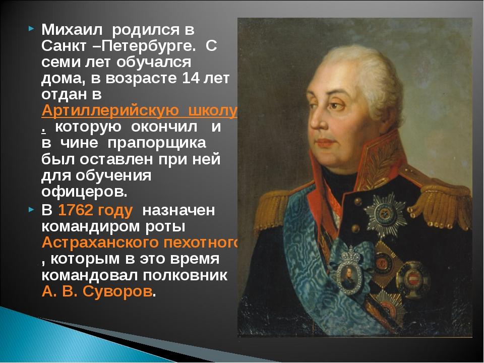 Михаил родился в Санкт –Петербурге. С семи лет обучался дома, в возрасте 14 л...