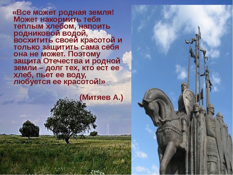 «Все может родная земля! Может накормить тебя теплым хлебом, напоить роднико...