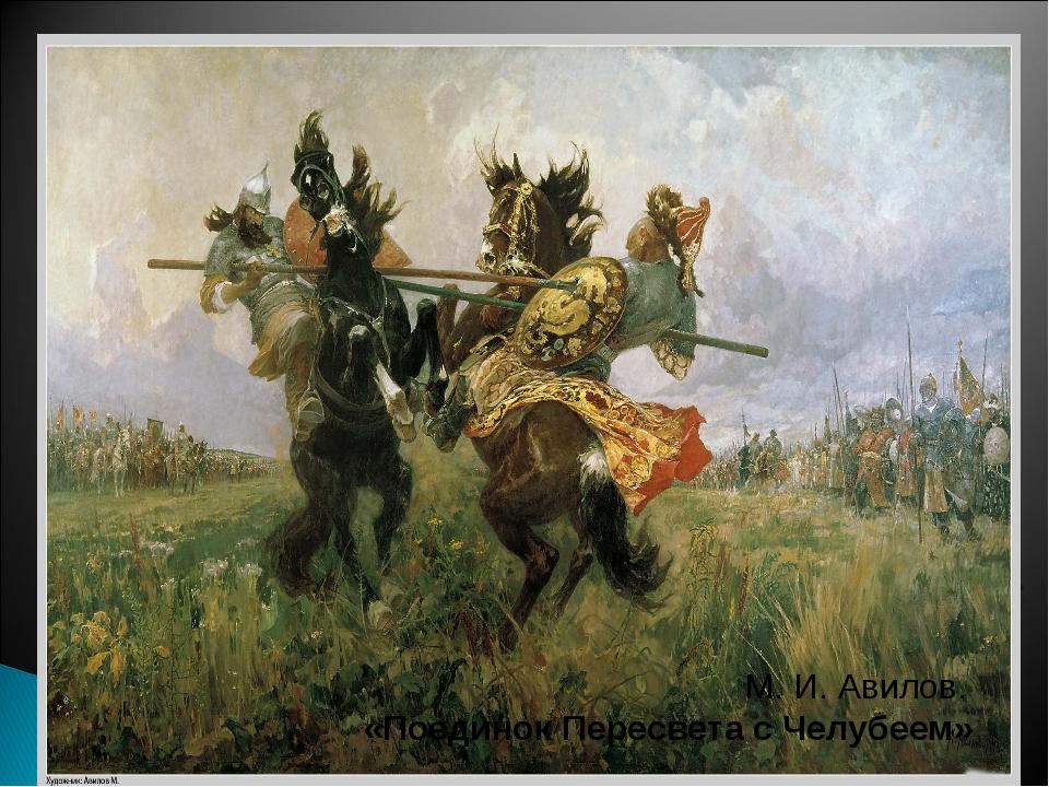 М. И. Авилов. «Поединок Пересвета с Челубеем»