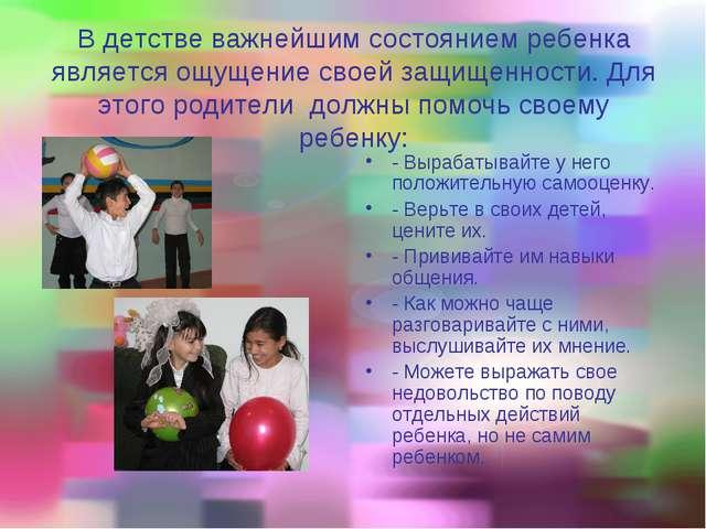 В детстве важнейшим состоянием ребенка является ощущение своей защищенности....
