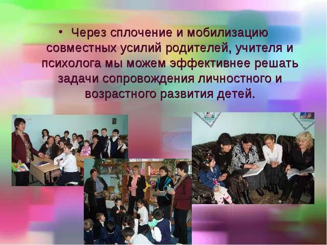 Через сплочение и мобилизацию совместных усилий родителей, учителя и психолог...