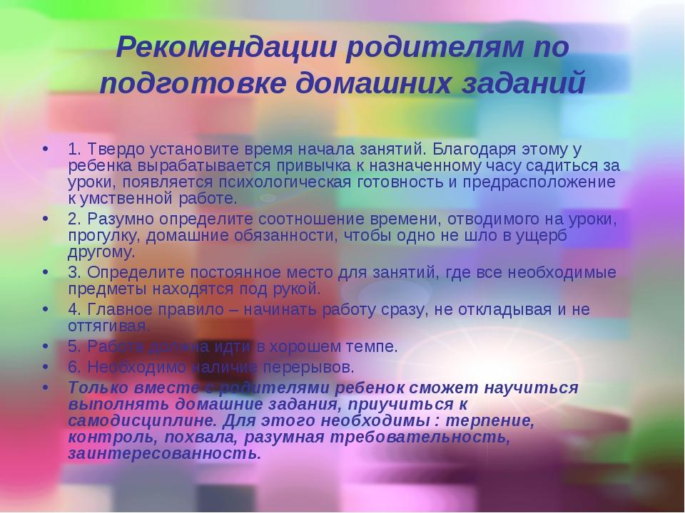 Рекомендации родителям по подготовке домашних заданий 1. Твердо установите вр...