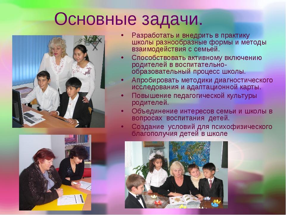 Основные задачи. Разработать и внедрить в практику школы разнообразные формы...