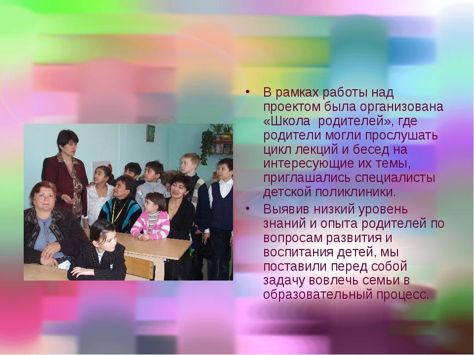 В рамках работы над проектом была организована «Школа родителей», где родител...