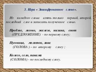 3. Игра « Зашифрованное слово». Из каждого слова взять только первый, второй,