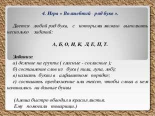 4. Игра « Волшебный ряд букв ». Дается любой ряд букв, с которыми можно выпол