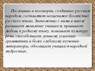 Пословицы и поговорки, созданные русским народом, составляют неоценимое бога