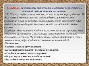 1. Задание: прочитайте два текста, выберите подходящую к основной мысли текст