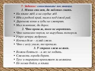 7. Задание: сопоставьте пословицы. 1. Мягко стелет, да жёстко спать. На языке