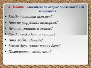 8. Задание: ответьте на вопрос пословицей или поговоркой. Когда считают цыпля