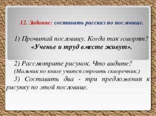 12. Задание: составить рассказ по пословице. 1) Прочитай пословицу. Когда так