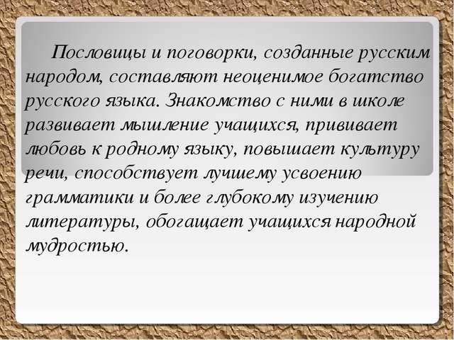 Пословицы и поговорки, созданные русским народом, составляют неоценимое бога...